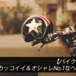 【バイク】決定!カッコイイ&オシャレNo.1なヘルメット