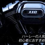 【バイク】ハーレーの人気車種は?初心者におすすめ車種紹介