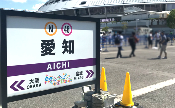 乃木坂46・真夏の全国ツアー2019