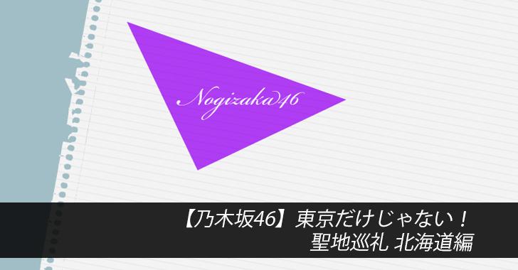乃木坂46 聖地巡礼 北海道