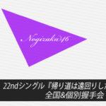 【乃木坂46】22ndシングル『帰り道は遠回りしたくなる』全国&個別握手会 最新情報