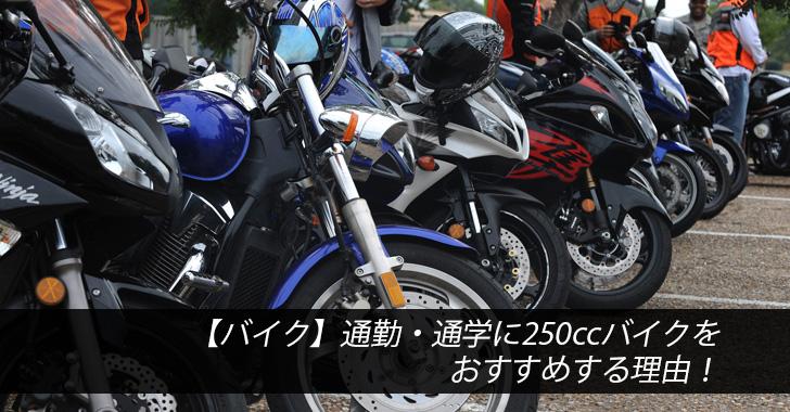 【バイク】通勤・通学に250ccバイクをおすすめする理由!