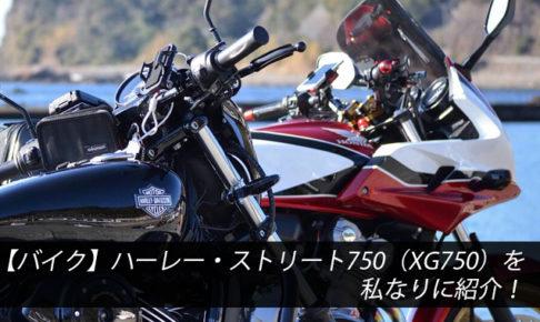 【バイク】ハーレー・ストリート750(XG750)を私なりに紹介!