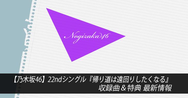 【乃木坂46】22枚目シングル『帰り道は遠回りしたくなる』収録曲&特典 最新情報
