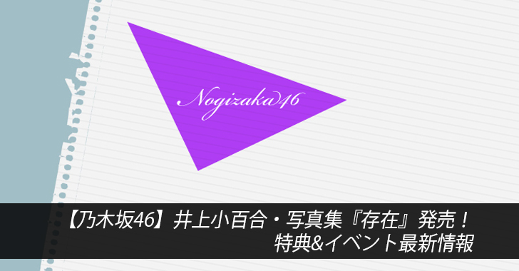 【乃木坂46】井上小百合・写真集『存在』発売!特典&イベント最新情報