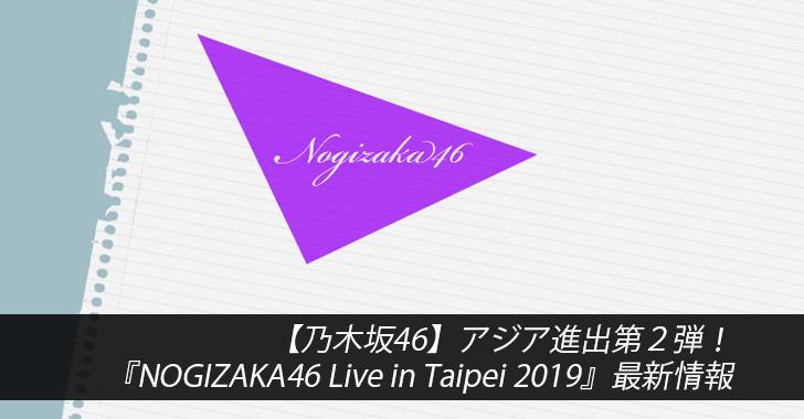 【乃木坂46】アジア進出第2弾!『NOGIZAKA46 Live in Taipei 2019』最新情報