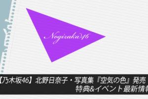 【乃木坂46】北野日奈子・写真集『空気の色』発売!特典&イベント最新情報
