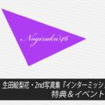 【乃木坂46】生田絵梨花・2nd写真集『インターミッション』発売!特典&イベント最新情報