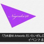 【乃木坂46】『乃木坂46 Artworks だいたいぜんぶ展』開催!イベント情報