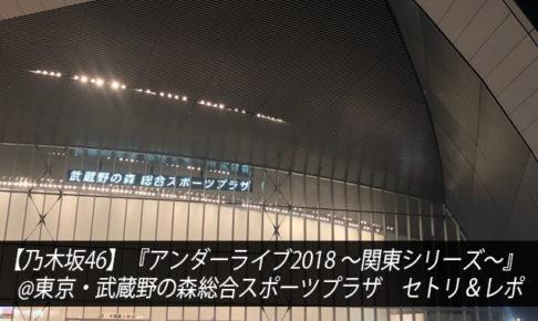 【乃木坂46】『アンダーライブ2018 ~関東シリーズ~』@東京・武蔵野の森総合スポーツプラザ セトリ&レポ