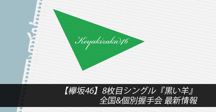【欅坂46】8枚目シングル『黒い羊』全国&個別握手会 最新情報