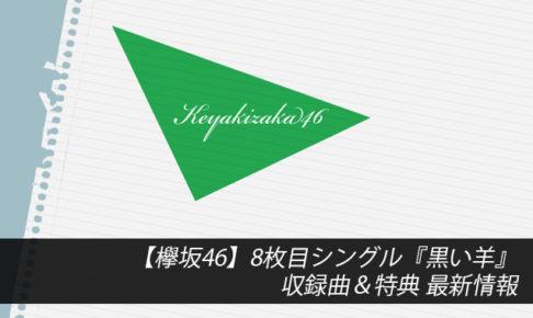 【欅坂46】8枚目シングル『黒い羊』収録曲&特典 最新情報