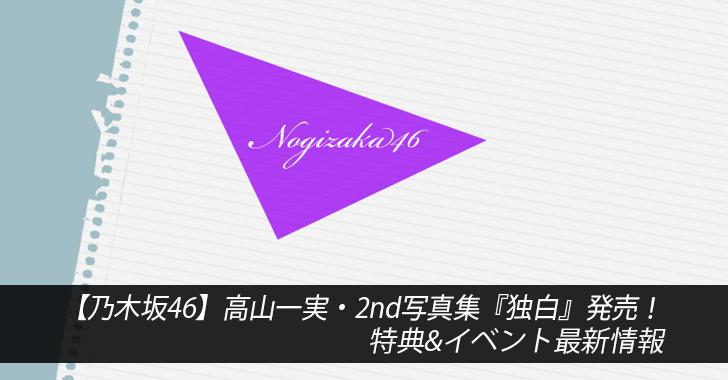 【乃木坂46】高山一実・2nd写真集『独白』発売!特典&イベント最新情報