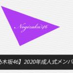 【乃木坂46】2020年成人式メンバー・一覧