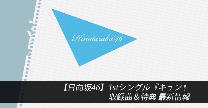 【日向坂46】1stシングル『キュン』収録曲&特典 最新情報