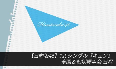 【日向坂46】1st シングル『キュン』全国&個別握手会 日程