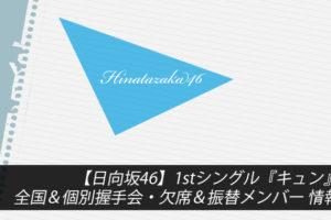 【日向坂46】1stシングル『キュン』全国&個別握手会・欠席&振替メンバー 情報