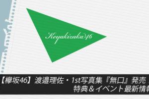 【欅坂46】渡邉理佐・1st写真集『無口』発売!特典&イベント最新情報