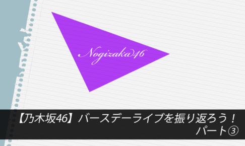 【乃木坂46】バースデーライブを振り返ろう!パート③