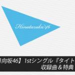 【日向坂46】1stシングル『タイトル未定』収録曲&特典 最新情報