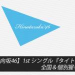 【日向坂46】1st シングル『タイトル未定』全国&個別握手会 日程