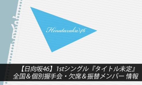 【日向坂46】1stシングル『タイトル未定』全国&個別握手会・欠席&振替メンバー 情報