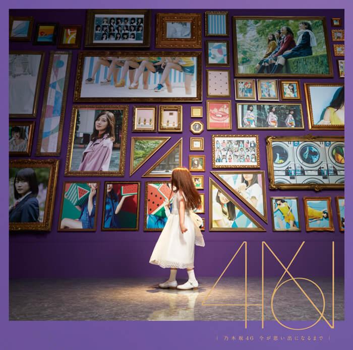 4thアルバム『今が思い出になるまで』通常盤