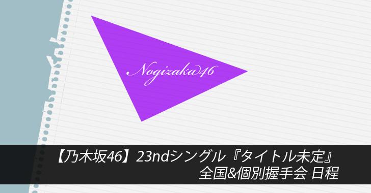 【乃木坂46】23ndシングル『タイトル未定』全国&個別握手会 日程