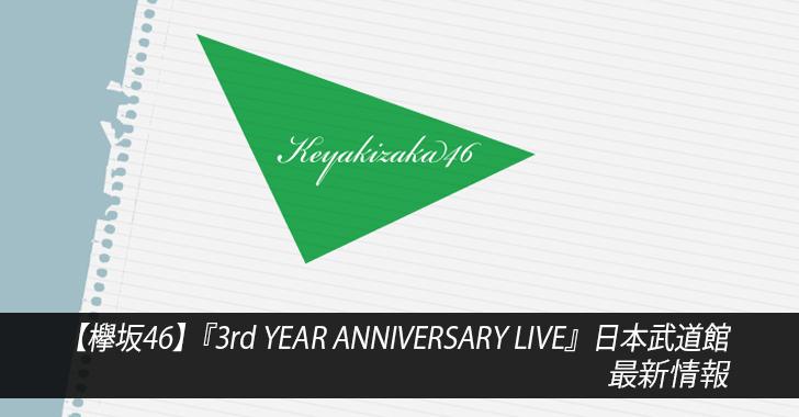 【欅坂46】『3rdYEAR ANNIVERSARY LIVE』日本武道館 最新情報