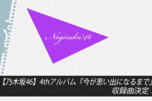【乃木坂46】4thアルバム『今が思い出になるまで』収録曲決定!