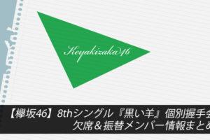 【欅坂46】8thシングル『黒い羊』個別握手会 欠席&振替メンバー情報まとめ
