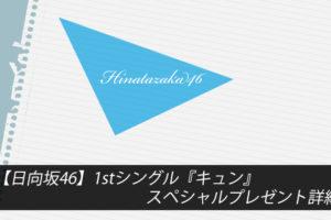 【日向坂46】1stシングル『キュン』スペシャルプレゼント詳細