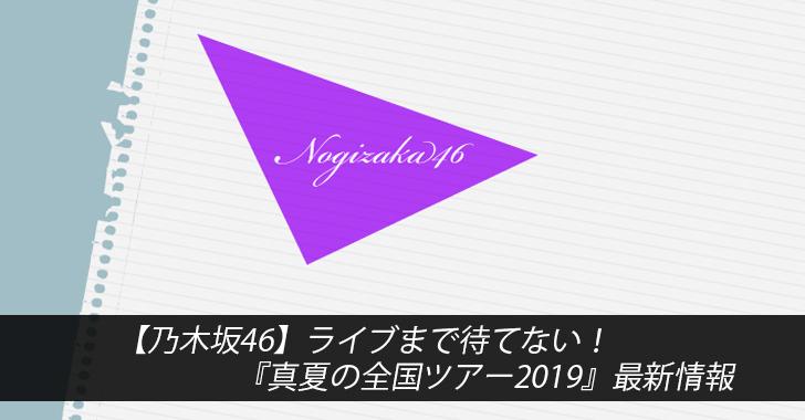 【乃木坂46】ライブまで待てない!『真夏の全国ツアー2019』最新情報