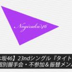 【乃木坂46】23rdシングル『タイトル未定』個別握手会・不参加&振替メンバー 情報