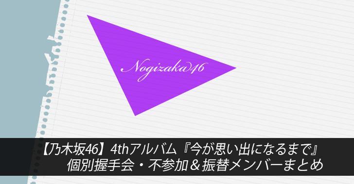 【乃木坂46】4thアルバム『今が思い出になるまで』個別握手会・不参加&振替メンバーまとめ