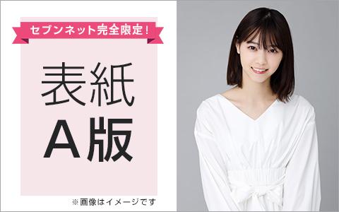 西野七瀬 乃木坂46・卒業コンサートフォトブック(仮)表紙A