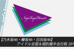 【乃木坂46・欅坂46・日向坂46】アイドル全国&個別握手会日程 2019