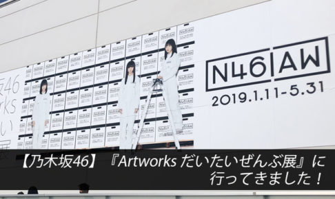【乃木坂46】『Artworks だいたいぜんぶ展』に行ってきました!
