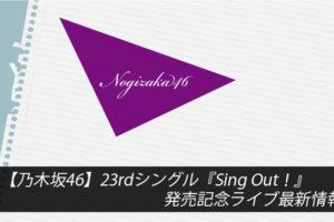 【乃木坂46】23rdシングル『Sing Out!』発売記念ライブ最新情報