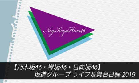 【乃木坂46・欅坂46・日向坂46】 坂道グループ ライブ&舞台日程 2019