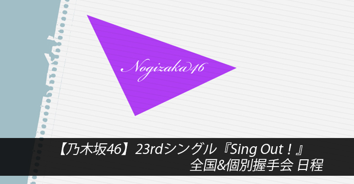 【乃木坂46】23rdシングル『Sing Out!』全国&個別握手会 日程