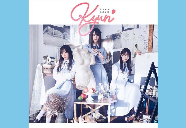 1stシングル『キュン』2019年3月27日
