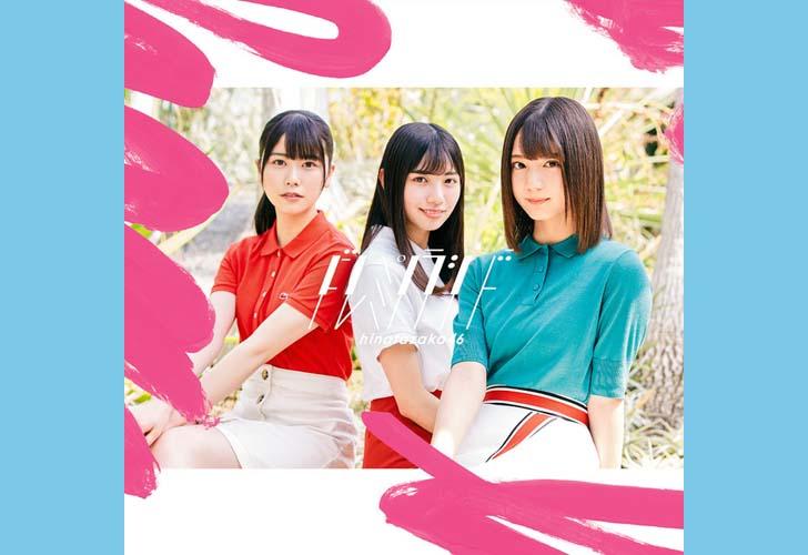 2ndシングル『ドレミソラシド』2019年7月17日