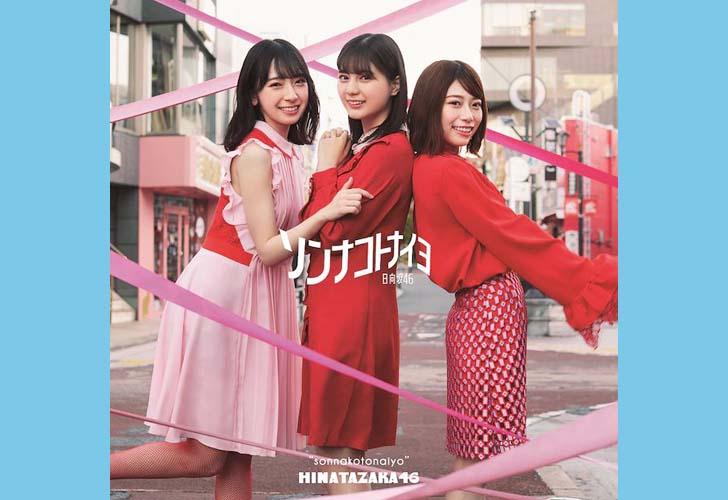 4thシングル『ソンナコトナイヨ』2020年2月19日
