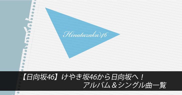 【日向坂46】けやき坂46から日向坂へ!アルバム&シングル曲一覧