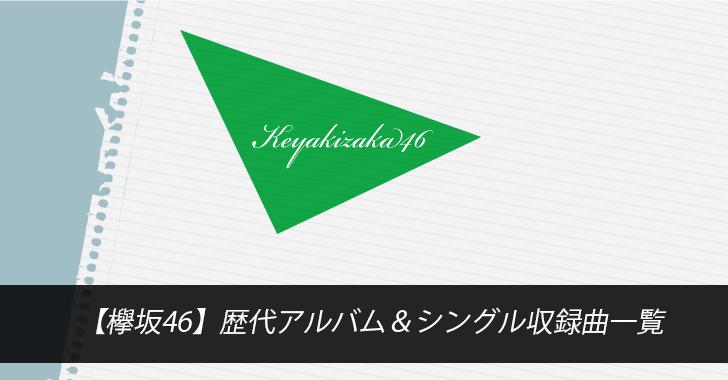 【欅坂46】歴代アルバム&シングル収録曲一覧