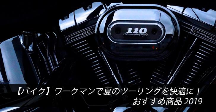 【バイク】ワークマンで夏のツーリングを快適に!おすすめ商品 2019