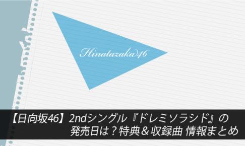 【日向坂46】2ndシングル『ドレミソラシド』の発売日は?特典&収録曲 情報まとめ