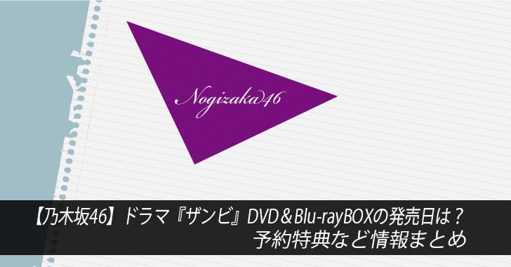 【乃木坂46】ドラマ『ザンビ』DVD&Blu-rayBOXの発売日は?予約特典など情報まとめ