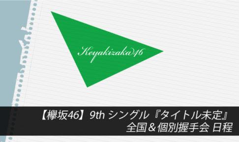 【欅坂46】9th シングル『タイトル未定』全国&個別握手会 日程